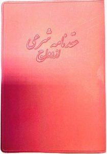 جلد دفترچه ازدواج موقت